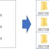 python ファイル名に応じたフォルダ分け(ファイル整理術)