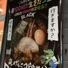 浜松市 らあめん花月嵐 期間限定の嵐げんこつらあめんBLACK   100日間生きたワニとコラボ!