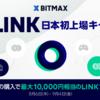LINE系の仮想通貨取引所のBITMAXで仮想通貨10万円購入で1万円相当の仮想通貨がもらえるキャンペーン中