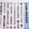 埼玉県行政書士会上尾支部 秋の街頭無料相談会
