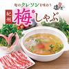 【オススメ5店】つくば(茨城)にある鍋が人気のお店