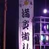 ▩ 満員御礼そして、さらなるハプニング‥ 劇団雪月花 鈴成り座 2020/02/20