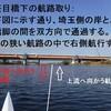 平日荒川1X乗艇の漕ぎ納め