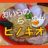 【松阪市】おいらのらーめん 『ピノキオ』の魚介豚骨ラーメン(食レポ・営業時間・メニュー・店内様子などご紹介!)