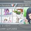 【S4 2ROM2000達成構築】妖刀時雨ーラグマンダツルギ【最高2099】