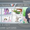 【S4 2ROM2000達成構築】妖刀時雨ーラグマンダツルギ【最高2099最終2055】