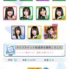 欅坂46『欅のキセキ』紅白初出場イベントとガチャ結果。(セカアイも)