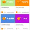 mikanアプリで単語覚える☺️