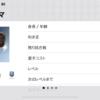 【ウイイレアプリ2019】クルト ズマ レベマ能力値&確定スカウト!!