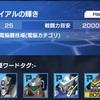 ガンブレモバイル奮戦記62ー「ガンダムナドレ」育成しつつ、イベント「上級 トライアルの輝き」を周回開始!