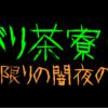【暗闇の中、五感で食べるイベント、募集開始しました~11/5@和歌山県橋本市】