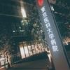 テレビのロケで使われそうな病院が西新宿に☆