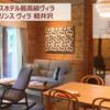 プリンスホテルの提供する最高級ヴィラ「ザ・プリンス ヴィラ 軽井沢」に宿泊!オールインクルーシブで多くのアクティビティーやセンターハウスでの食事込みのホテルステイ