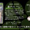 【木曜日の季節物】廣戸川 純米生にごり【FUKA🍶YO-I】