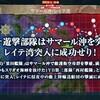捷号決戦!邀撃、レイテ沖海戦後篇(4)サマール沖 その先へ──(E-4乙)