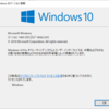 Windows Update の弊害?