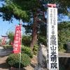 天童高原を行く 山口地区の歴史と高瀧山不動尊