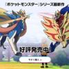 ポケットモンスター ソード・シールドが発売!