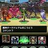 level.197【白い霧】第94回闘技場ランキングバトル3日目