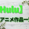 【Hulu】アニメ作品一覧