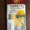 【山崎製パン】北海道産牛乳のマロンクレープ食べてみた