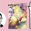 【書評】超魅力的な『やんちゃギャルの安城さん』