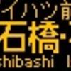 阪急バス再現LED表示 【その54】