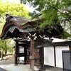 【京都】【御朱印】『佛光寺』に行ってきました。 京都観光 京都旅行 国内旅行 女子旅 主婦ブログ