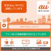 au wi-fiアクセス開始だが無風。もはや無料wi-fiは男のロマンでしかないのか。京王線車内無料化(たぶん)。