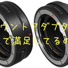 【Canon EOS R】マウントアダプター、1つで満足してるの?