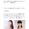 コンサート出演情報♪ 7/19.7/30