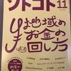 【メディア掲載情報】ソトコト 11月号