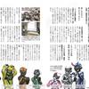 チアフル・ママ代表の江崎さんと上林院長の対談インタビュー記事が「東海医事新報」に掲載されました