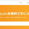 ビットコインの無料配布で大丈夫なキャンペーンは?ただコインで1万Satoshiもらえる!紹介リンクあり♪