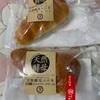 ご当地パン:タマヤ:天然酵母(チョココロネ・自家製ストロベリーコロネ)