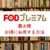 FODプレミアムを最大にお得にする方法|登録・入会方法も紹介