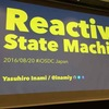 #iosdc 2016 A-4 Reactive State Machine