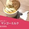 オシャレ可愛いジェラートピケカフェでマンゴーミルク味が販売開始