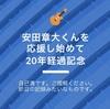 安田章大くんを応援し始めて20年が経ちました!節目ということで、気持ちをドドーンと。
