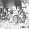 1945年 6月3日 『米軍、伊平屋島に上陸』