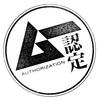【未知との遭遇】サンシャイン60展望台でムー認定『天空のUFO展』開催