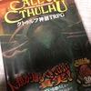 クトゥルフ神話TRPG、ルールブック買いました。