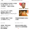 """英語の学習&英語の記事を読みたいなら「SmartNews」を""""アメリカ版""""で使ってみなよ。"""