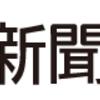 メルカリで「部落地名総鑑」が販売されていた!