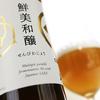 2020年のビール1本目は真野鶴とコエドブルワリーのコラボ「鮮美和醸」