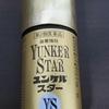 栄養ドリンク界の星「ユンケルスター」を飲んでみた