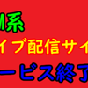 DMM系ライブ配信アプリ「LIVEcommune」が1年待たずにサービス終了へ