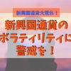 ランド・ペソ追加購入!ボラティリティに警戒【8月第3週運用報告】