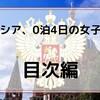 【ロシア】0泊4日のロシア女子旅もくじ