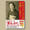 #NHK連続テレビ小説「まんぷく」福子のモデルはこの人#安藤仁子「チキンラーメンの女房」